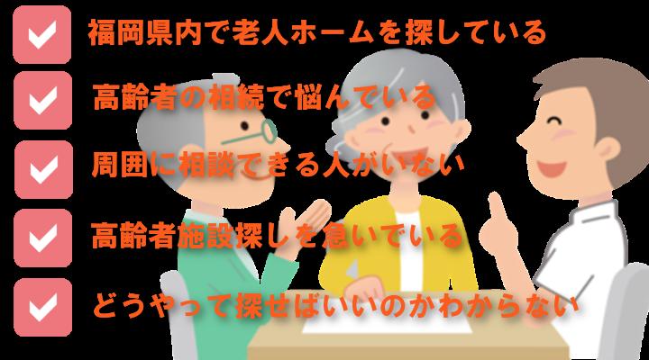 福岡県内で老人ホームを探している高齢者の相続で悩んでいる高齢者施設探しを急いでいるどうやって探せばいいのかわからない