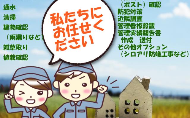 空き家管理福岡プラス