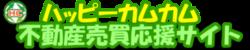 福岡不動産売買/買取/仲介/任意売却/応援サイト
