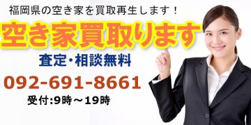 空家買取福岡飯塚